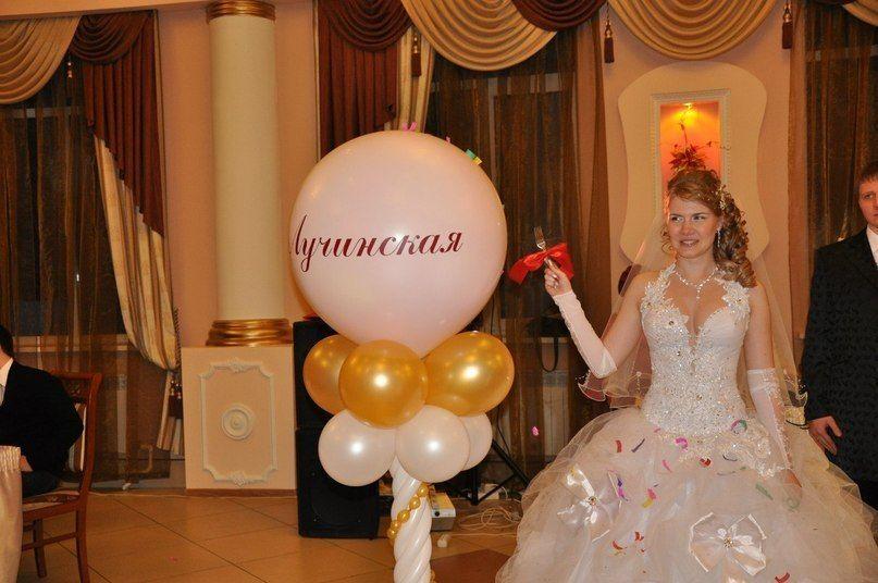 Прощание с фамилией на свадьбе фото