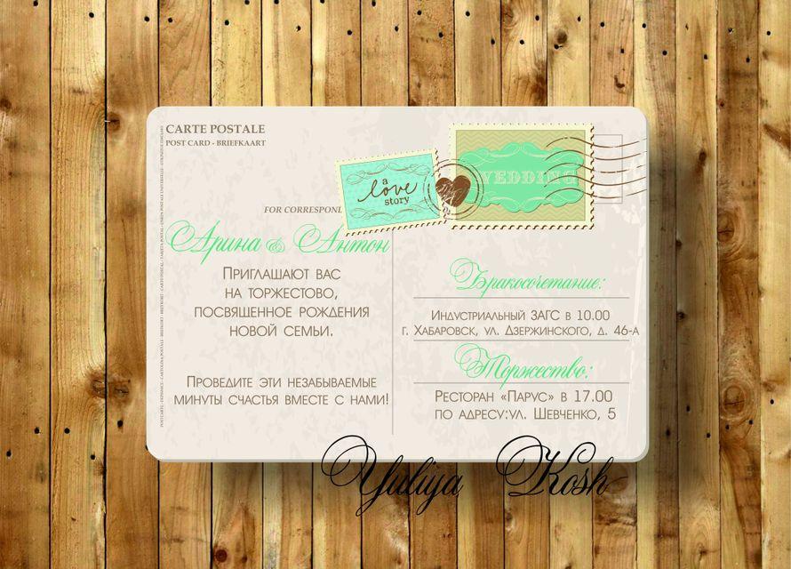 Почтовая открытка - фото 1892875 Юлия Кошелева - приглашения на заказ