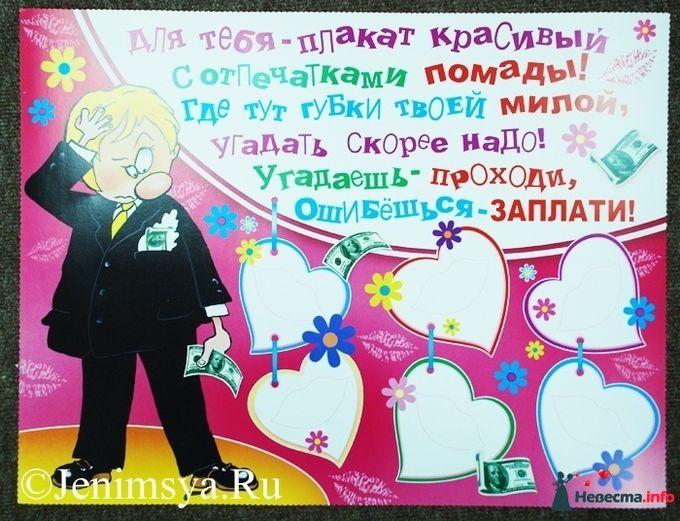 Плаката с губами на свадьбу