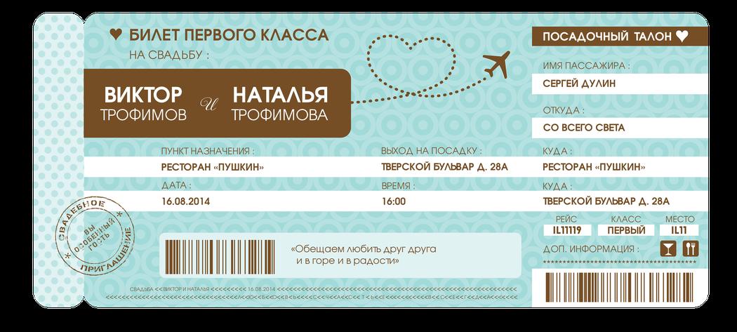 Приглашения на свадьбу в виде билета на самолет