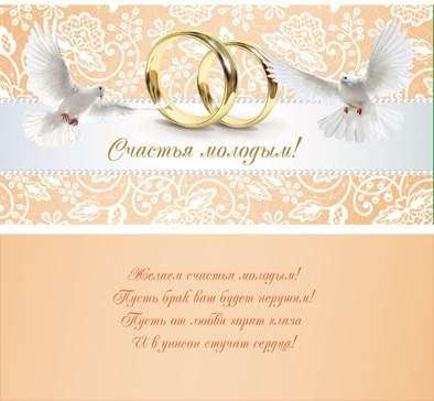 Поздравления на свадьбу счастье это 104
