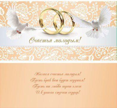 Поздравление свадьба молодежное
