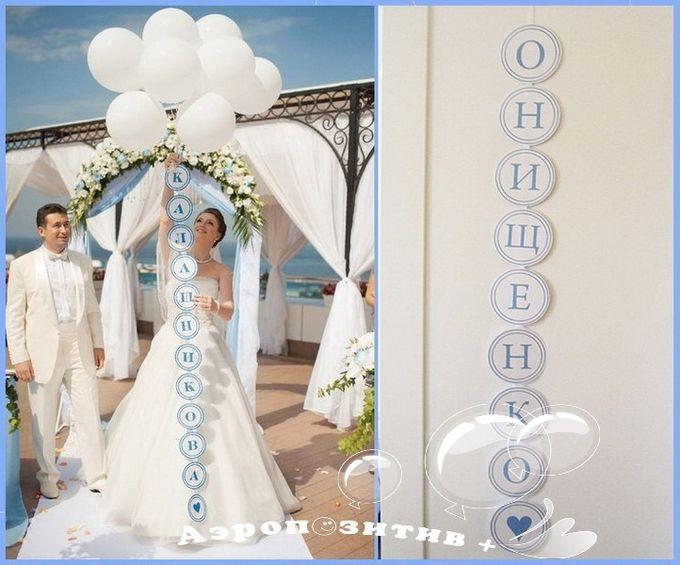 Выпуск фамилии на свадьбу