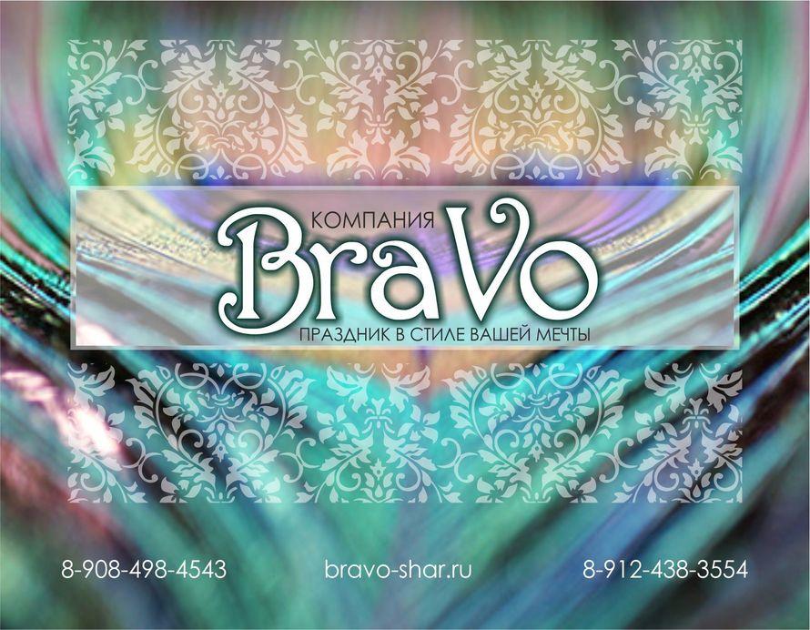 """Фото 10296968 в коллекции Личные фото - """"Bravo"""" - студия декора"""