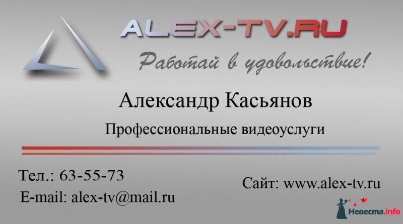 Моя визитка - фото 410102 Алекс-ТВ фото и видео