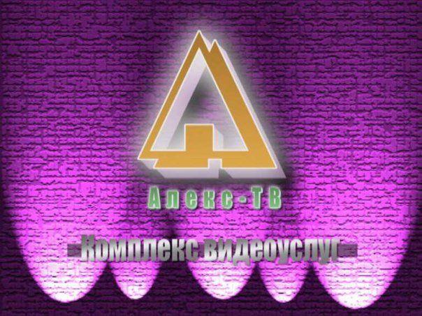 Фото 7787610 в коллекции Алекс-ТВ - Алекс-ТВ фото и видео