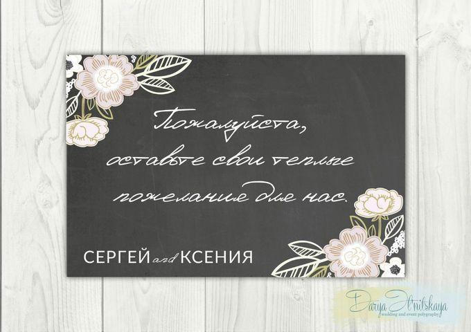 Табличка для пожеланий