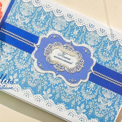Книга для пожеланий в синем цвете