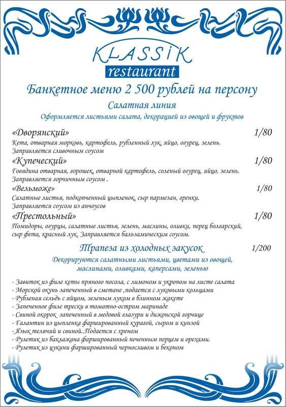"""Фото 13167764 в коллекции Портфолио - Банкетный ресторан """"KlassiK"""" в Петергофе"""