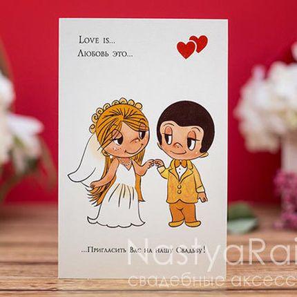 Приглашение на свадьбу Love is