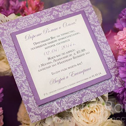 Свадебное приглашение сиреневый Дамаск