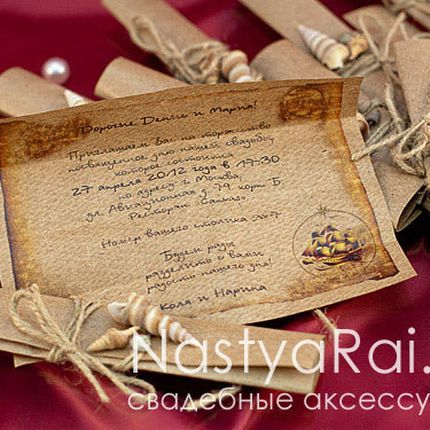 Приглашение на свадьбу с ракушками