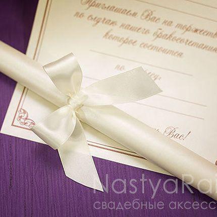 Свадебный свиток приглашение
