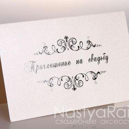 Пригласительные на свадьбу серебро