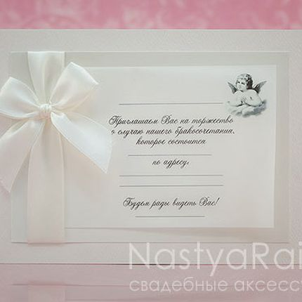 Свадебные приглашения Ангел белый