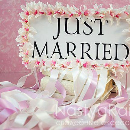 Табличка на свадебный автомобиль