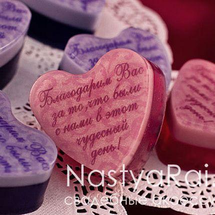 Подарочное мыло с надписью. Сердце