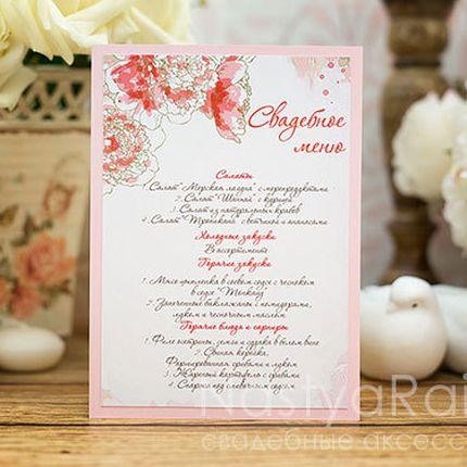 """Свадебное меню """"Английский сад"""""""