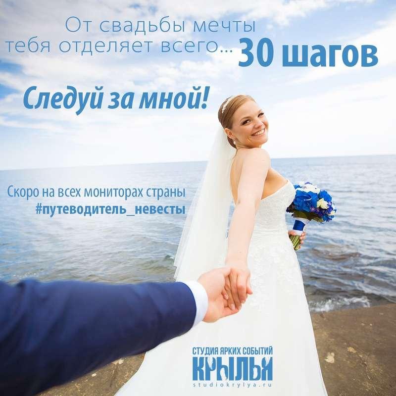 Фото 10287238 в коллекции Мои фотографии - Студия ярких событий Крылья - организация свадьбы