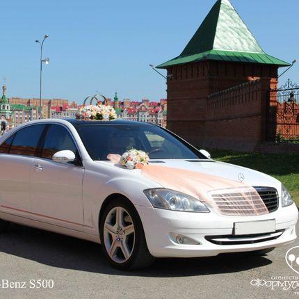 Аренда автомобиля Mercedes-Benz S 500, цена за 1 час