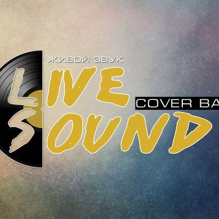Кавер группа Live Sound (Живой Звук)