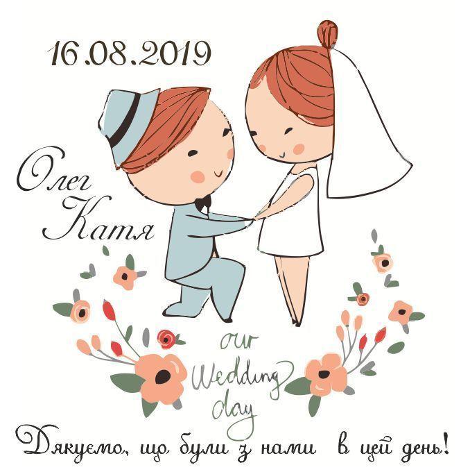 Нарисованная открытка свадьба