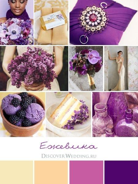 Палитра для свадьбы: Беж, лиловый, ежевика