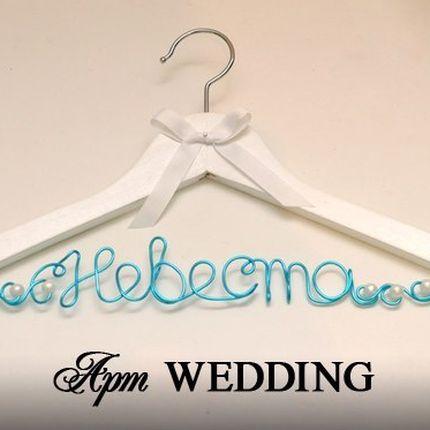 Свадебная вешалка