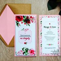 Приглашение на свадьбу в коверте