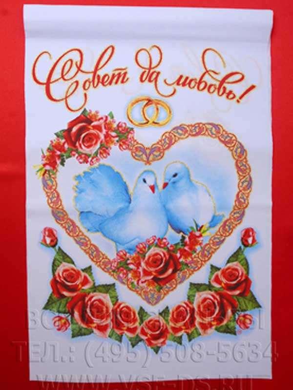 Открытка совет да любовь с голубями 1
