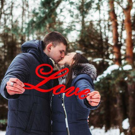 "Фотосъёмка Love story - пакет ""Стандарт"", 2 часа"