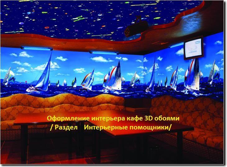 Новинка!!! оформление интерьера ресторана флуоресцентными картинами!!! такого еще не было!! - фото 3043315 Компания Троя - организация свадеб