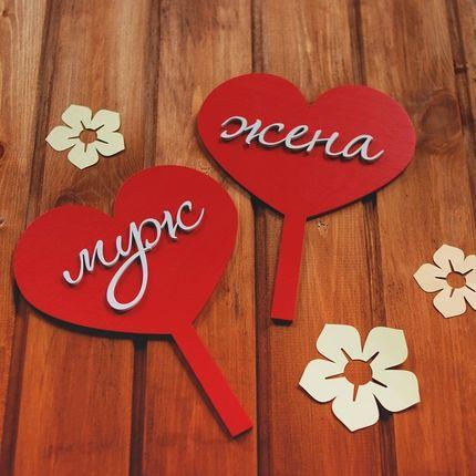 Деревянные таблички для свадебной фотосессии Муж и Жена прокат