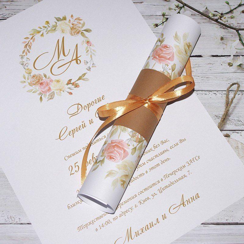 Код 1407  - фото 12316078 Пригласительные от Style wedding