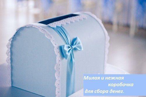Коробочка для сбора денег на свадьбу мастер класс