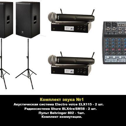 Комплект звукового оборудования 1 кВт.