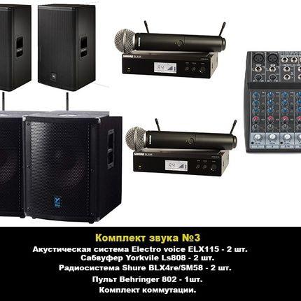 Комплект звукового оборудования 3 кВт.