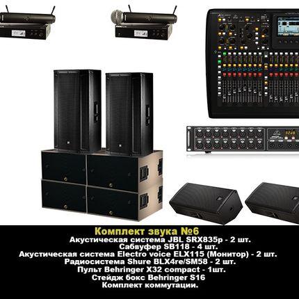 Комплект звукового оборудования 5 кВт. в аренду