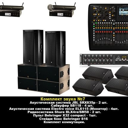 Комплект звукового оборудования для живой группы в аренду