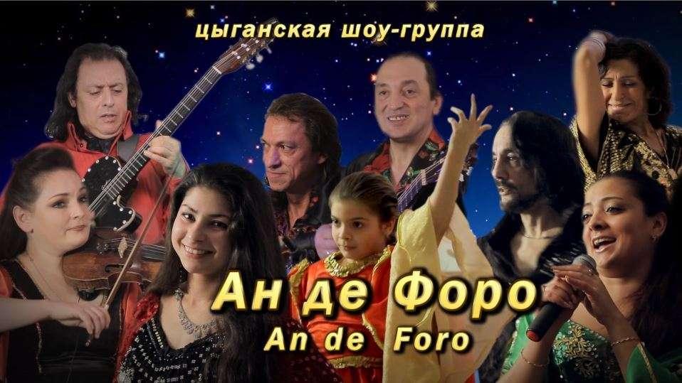 """Концертная афиша - фото 3499183 Цыганская шоу-группа """"Ан де Форо"""""""