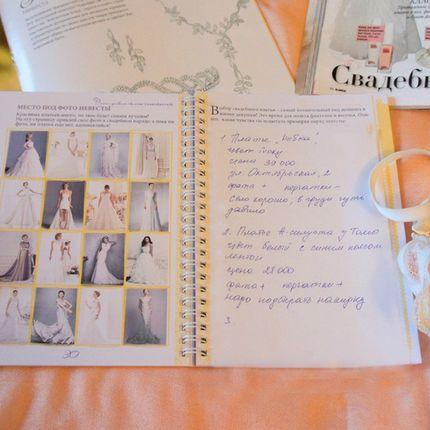 Yasmi - книга-органайзер для планирования свадьбы