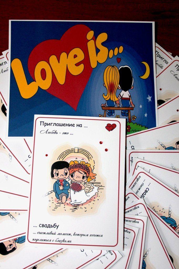 Приглашение Love is
