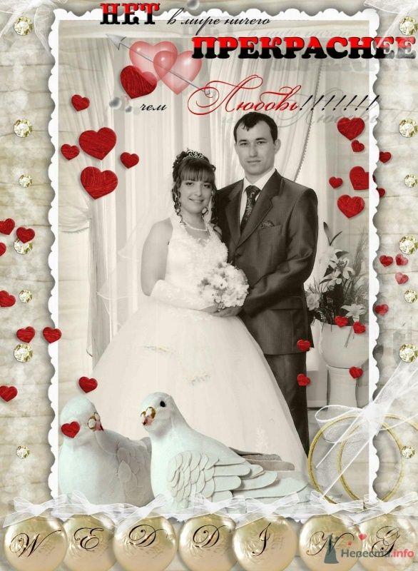 Фото 47719 в коллекции Свадебные коллажики - Маришка11981