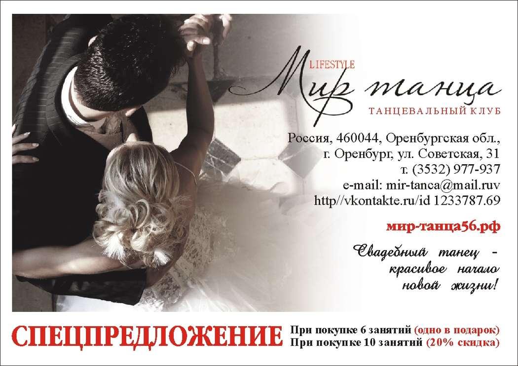 Фото 922783 в коллекции Мои фотографии - Танцевальный клуб «Мир Танца»