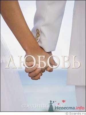 Фото 30967 в коллекции разное на тему свадьбы... - Юлек