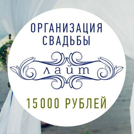 """Организация свадьбы - пакет """"Лайт"""""""
