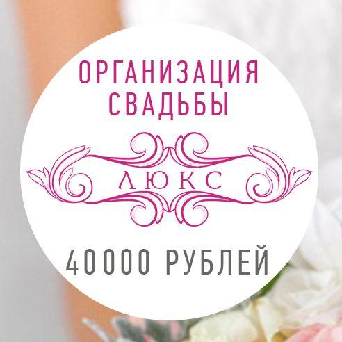 """Организация свадьбы - пакет """"Люкс"""""""