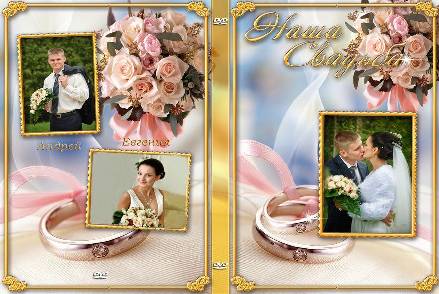 свадьба картинка для диска замок, старое новое