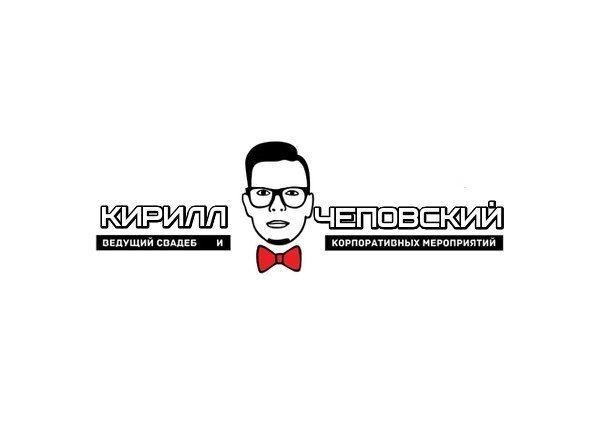 Фото 16595408 в коллекции Портфолио - Ведущий Кирилл Чеповский