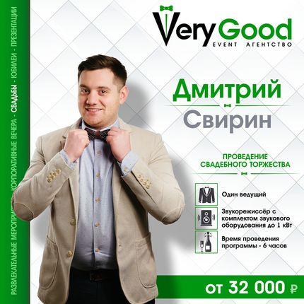 Ведущий - Дмитрий Свирин